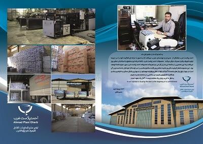 تولید کننده انواع یکبار مصرف در ایران و همدان
